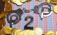 印度P2P贷方的两大难题