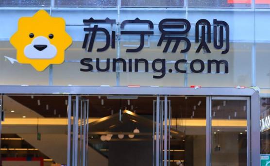 苏宁易购:公司累计花费4924.85万元回购公司股份
