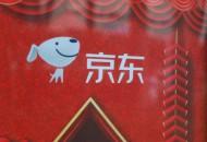 京东全资收购翠宫饭店 将改造成科研办公空间