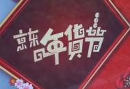 京东春节数据:80、90后销售额占比超70%