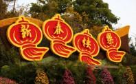 春节零售餐饮企业销售额破万亿 同比增长8.5%