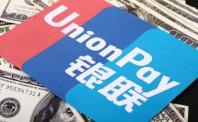 中国银联:春节期间交易总额破万亿 消费升级趋势明显