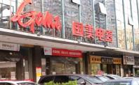 北京国美电器人事变更 黄光裕母亲卸任法人