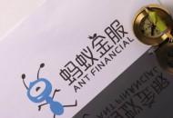 蚂蚁金服收购WorldFirst   完善跨境线上支付解决方案