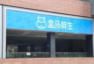 盒馬鮮生侯毅:新零售放棄了價格戰 從不參加618雙11