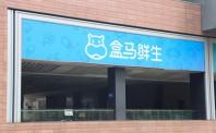 盒马鲜生侯毅:新零售放弃了价格战 从不参加618双11
