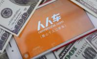 人人车CEO李健发布内部信 将启动战略升级