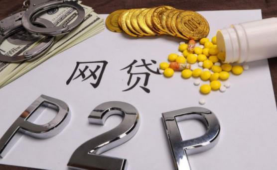 P2P风险频发 380余个网贷平台被立案侦查