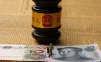 微贷网暴力催收  公司负责人被罚款1万元