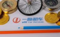 一嗨租车达成协议 以每股超6美元的价格私有化