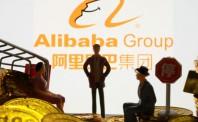 阿里巴巴入股中金公司  联手探索金融科技