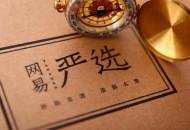 """網易電商""""黃金時代""""漸逝 精品電商亟待新打法"""
