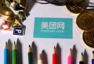 """美团否认""""消灭""""大众点评 专家猜测王兴有整合品牌意图"""