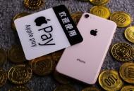 报告:全球43%iPhone用户已激活Apple Pay