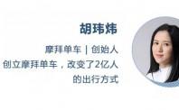 胡玮炜卸任摩拜CEO后花68万上学 与程维戴威成