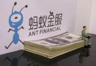 蚂蚁金服旗下蚂蚁区块链科技公司揭牌成立