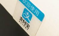 支付宝香港将推出跨境线下支付  覆盖粤港澳和日本