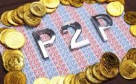 网贷监管逐步收紧   P2P赴美上市难度加大