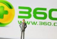 360金融孵化新产品  瞄准供应链金融和消费金融