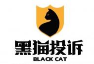 黑猫投诉315策划:多主题活动全方位守护你的消费权益