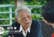 """今日盘点:""""亚洲烟王""""褚时健去世  一代传奇落幕!"""