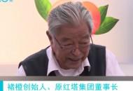 91岁褚时健去世:人生总有起落,精神终可传承!