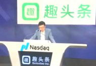 趣头条谭思亮:扩招2000+ 将成中国Top10互联网公司