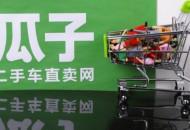 瓜子二手车推出全国购业务 继续下沉低线城市