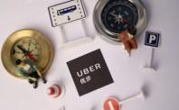 Lyft和Uber先后申请上市  社会保障体系仍待完善