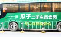 """瓜子推出""""全国购"""" 一站式汽车消费服务成为亮点"""
