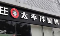 太平洋咖啡宣布与香港港专学院开展创业培训计划