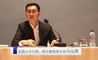 马化腾代表建议:加强关键技术与基础科学,科技奖励免征个税