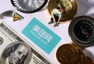 美团发布最新财报 去年全年营收达652亿元