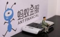 蚂蚁金服新增对外投资 成立城市服务公司