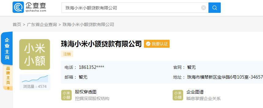 小米旗下小额贷款公司注销 实控人雷军持股77.8%_金融_电商报