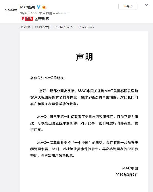 "MAC致歉""中国地图出差错"":已联系美国电商客服部门修改_零售_电商报"