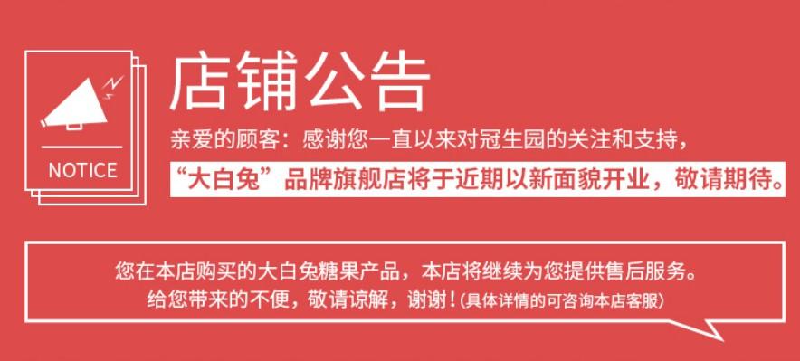 """大白兔将设独立天猫旗舰店 """"老字号""""仍需再创新_零售_电商报"""