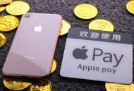 传高盛联手小型支付公司 协助与苹果合作信用卡服务