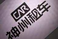 神州租车发布财报 租赁收入总额达53.4亿元