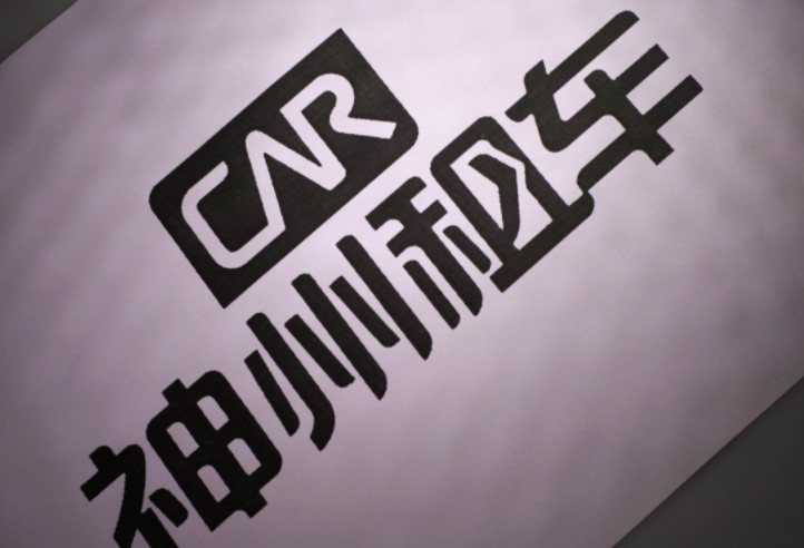 神州租车发布财报 租赁收入总额达53.4亿元_O2O_首出集团