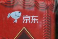 京东落实《电子商务法》和质量认证举措发布会在京举行