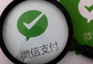 微信支付助力新罗免税店升级为跨境电商
