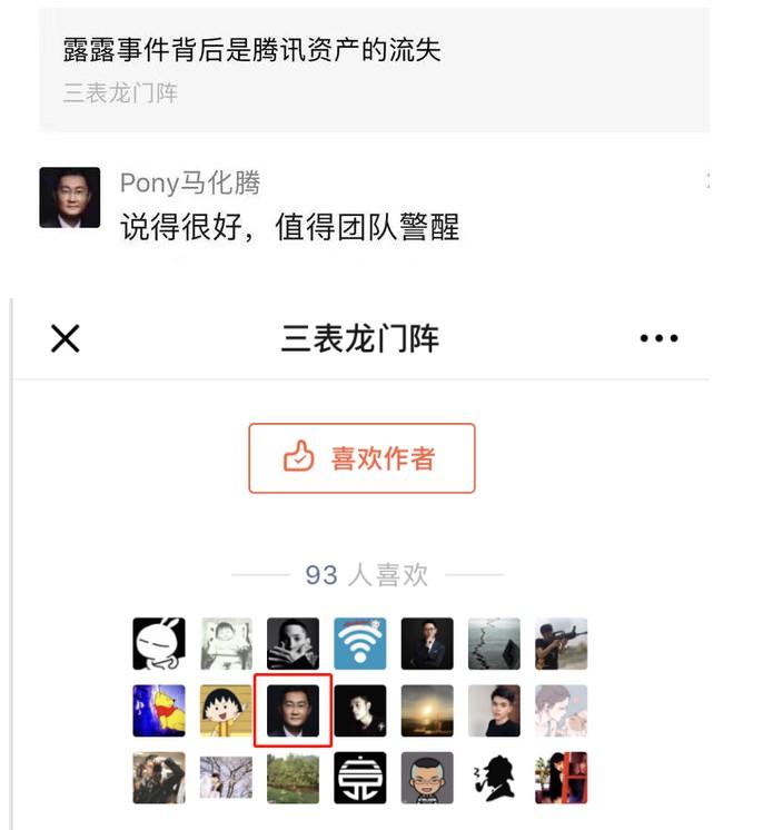 """马化腾评""""露露事件"""":值得团队警醒_人物_电商报"""