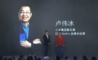 卢伟冰发布Redmi品牌独立宣言:Redmi为谁而战