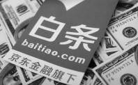"""""""白条""""黑产追踪:京东账号遭大量泄露,黑市价高至每个千元"""