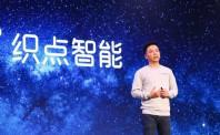 """AI赋能传统零售,织点智能打造""""AI+零售""""新物种"""