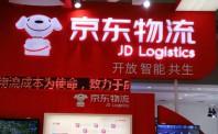 京东物流将建设国内首个5G智能物流示范园区