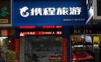 携程新零售门店落地上海  OTA线下争夺战升级