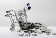 中国互金协会:各机构即日起就高息现金贷等违规业务开展自查