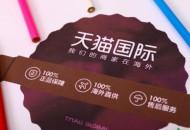 天猫国际发布新战略 跨境电商竞争持续升级